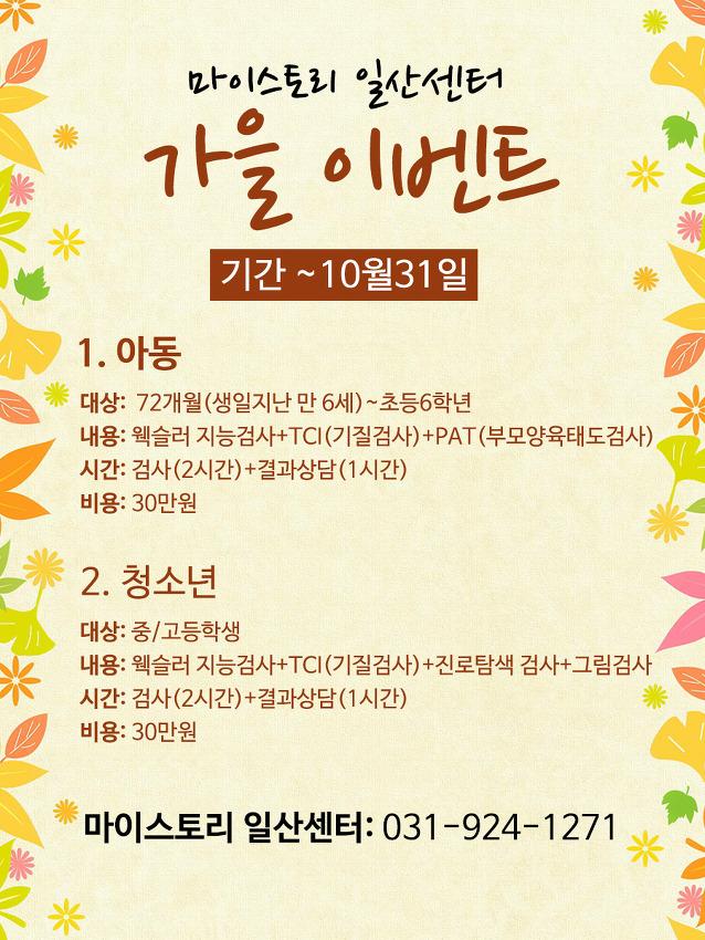 일산심리상담센터 마이스토리 가을 이벤트 [~2019.10.31]