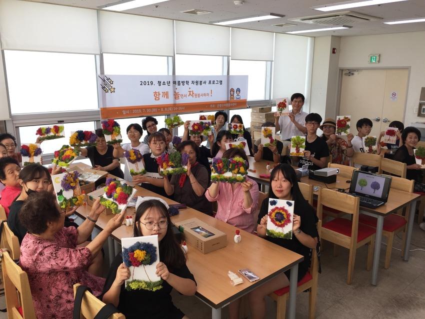 [활동] 청소년 여름방학 자원봉사 프로그램 '함..