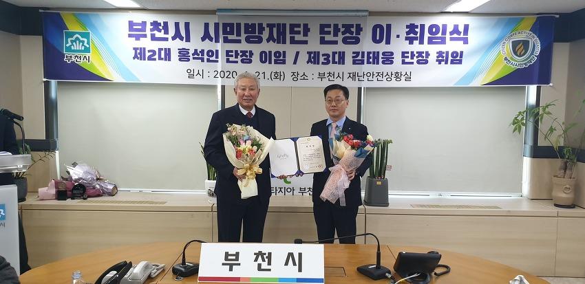 *부천시 시민방재단장 이·취임식 개최