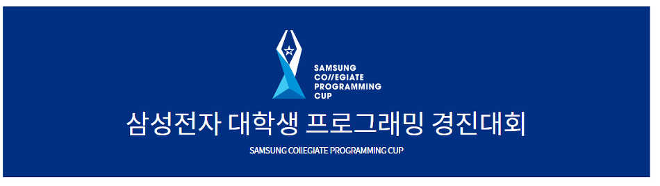 SCPC 2019 삼성전자 대학생 프로그래밍 경진대회 안내입니다.