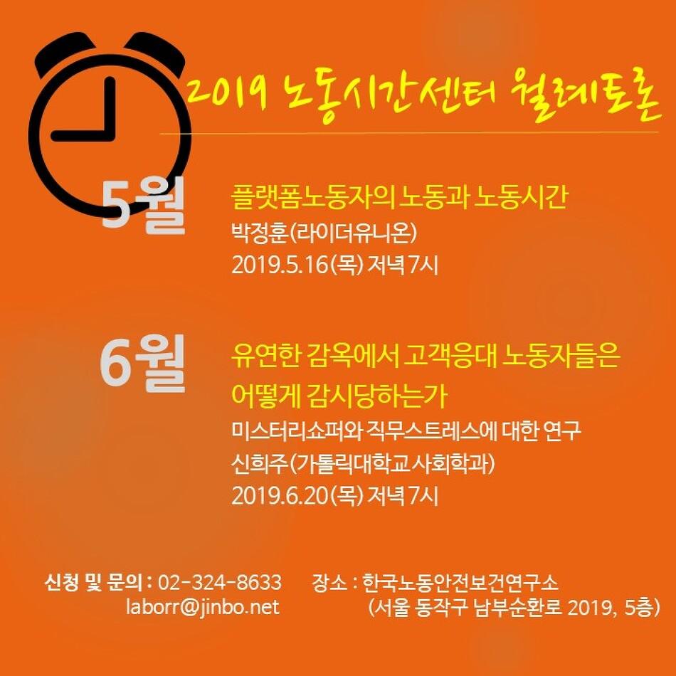 201905, 201906 노동시간센터 월례토론