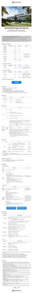 [채용공고] 한국원자력안전기술원 기록물관리 채용공고
