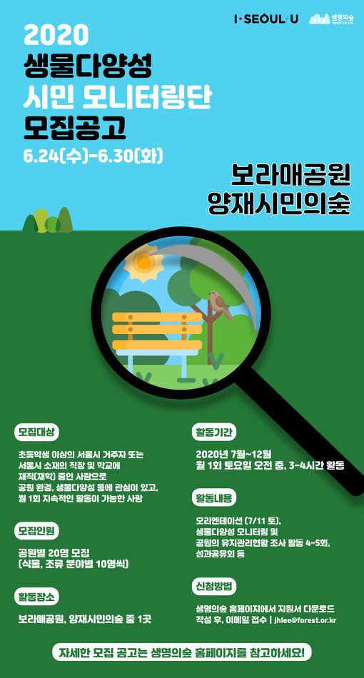 생물다양성 시민모니터링단 숲친 (보라매공원, 양재시민의숲)