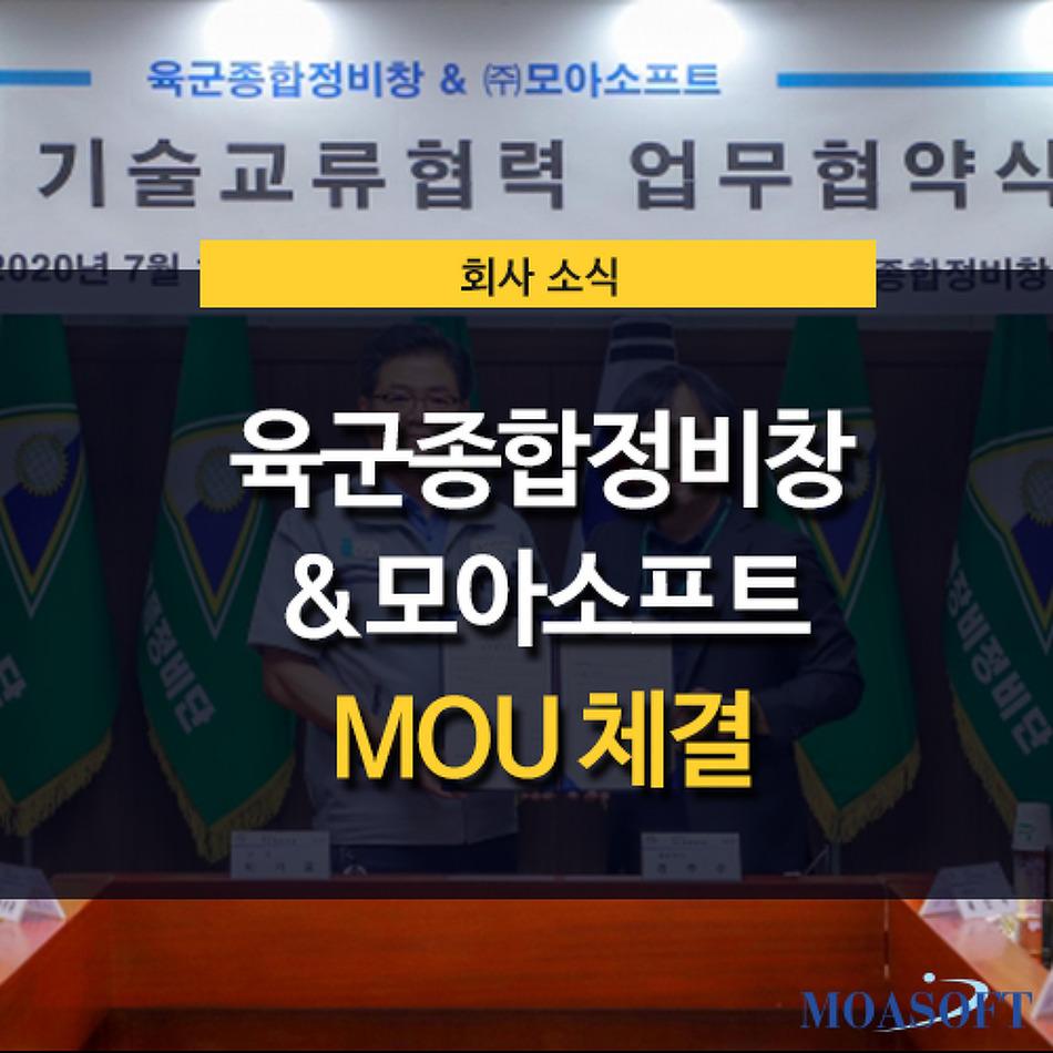 (주)모아소프트, 육군종합정비창과 MOU 체결