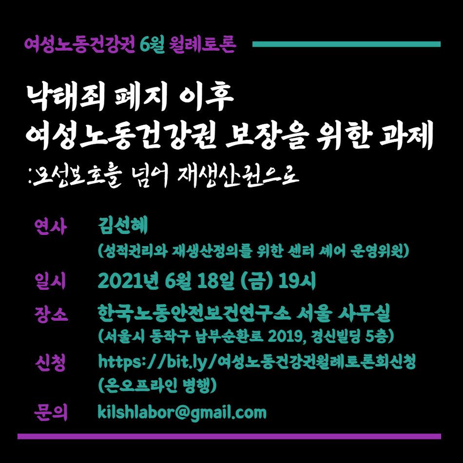 [안내] 6월 여성노동건강권 월례토론회