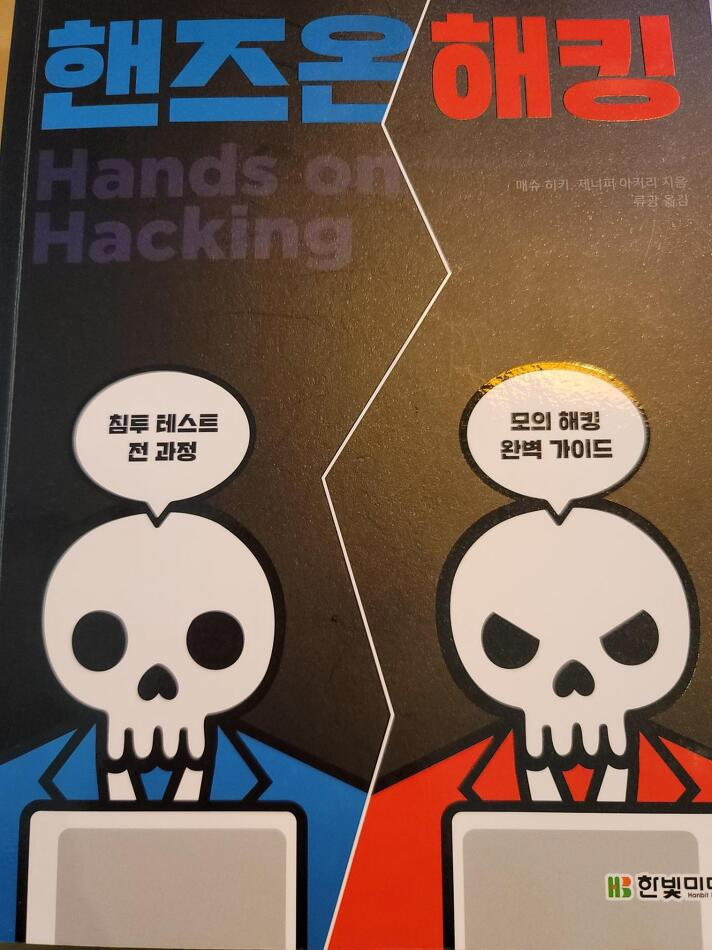 [나는 리뷰어다] 핸즈온 해킹