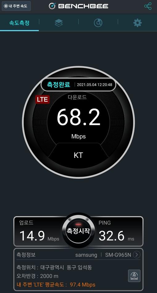 대구공항 근처 실내에서 LTE 속도 측정을 진행하였다.