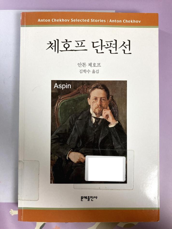 체호프 단편선 (안톤 체호프 지음, 김학수 옮김..