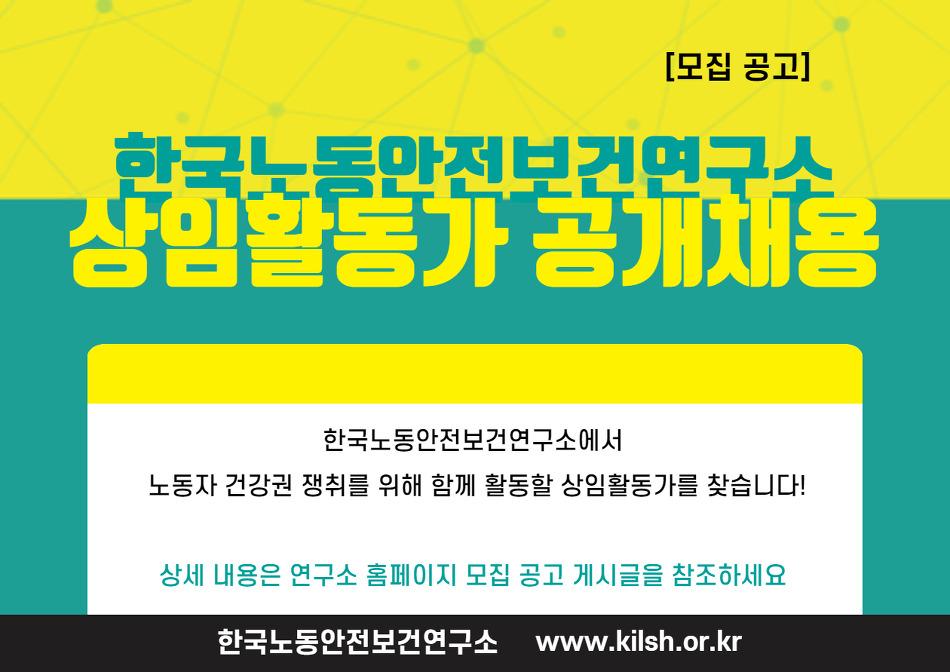 [모집공고] 한노보연 상임활동가 공개채용 (~채용시까지)