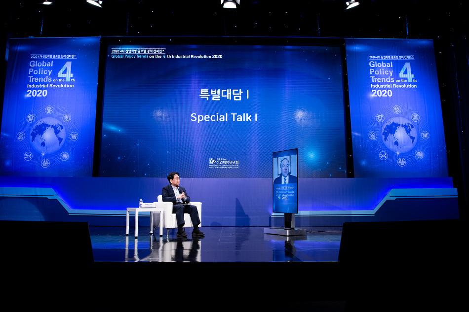 [Hybrid] 2020 4차 산업혁명 글로벌 정책 컨퍼런스