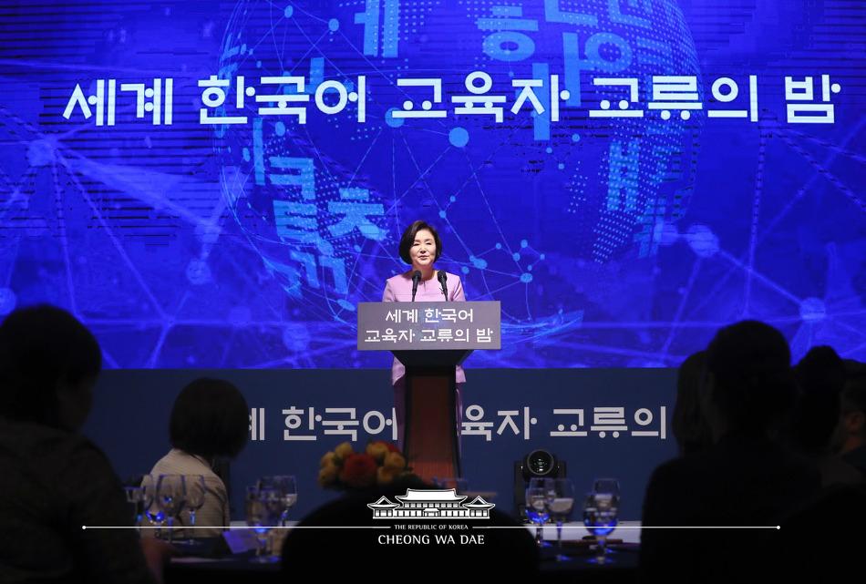 세계한국어교육자대회