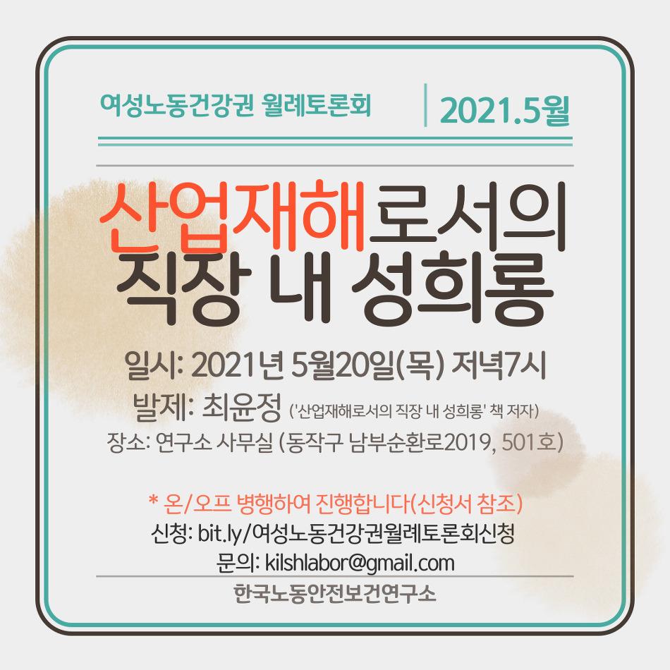 [안내] 5월 여성노동건강권 월례토론회