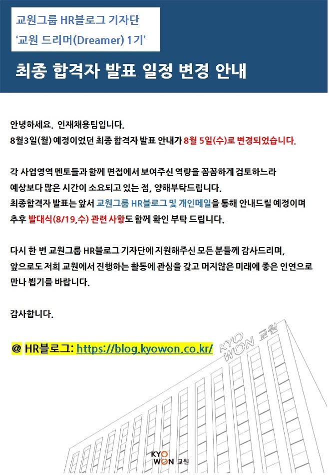 HR블로그 기자단 최종 합격자 발표 일정 변경 안내