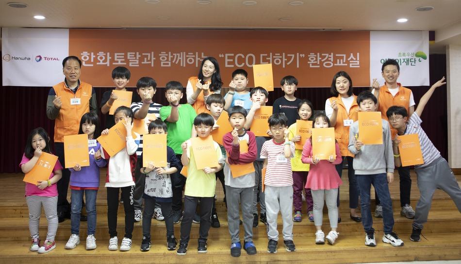 '환경교실' 열고 어린이 환경교육에 앞장