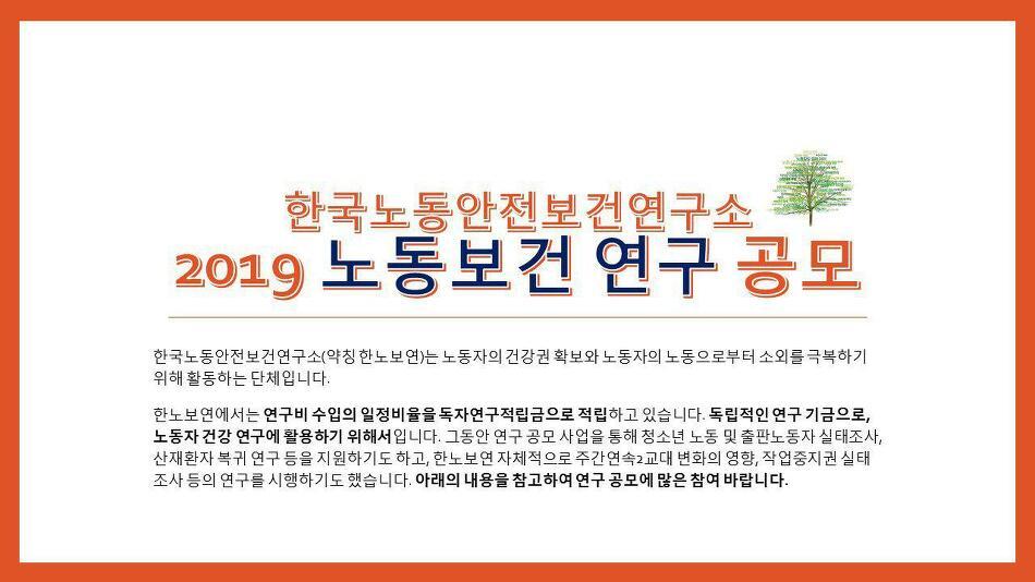 2019 한노보연 노동보건연구 공모