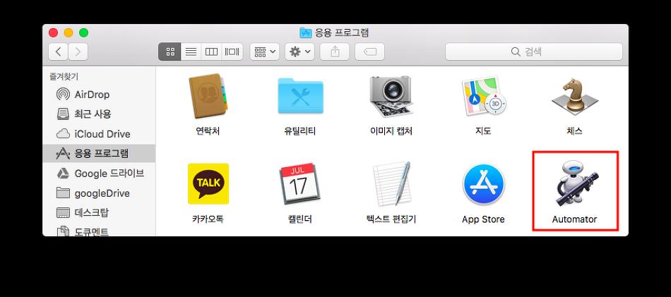 MacOS - 특정 Application 실행 단축키 만들기