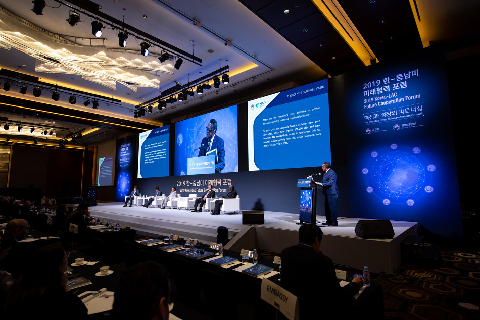2019 한-중남미 미래협력 포럼