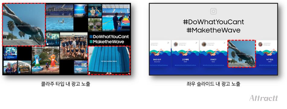 어트랙트, 참여형 인스타그램 옥외 광고 솔루션 런칭