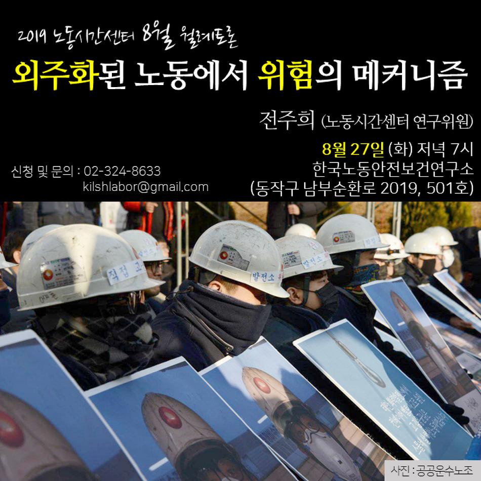 [노동시간센터] 8월 월례토론