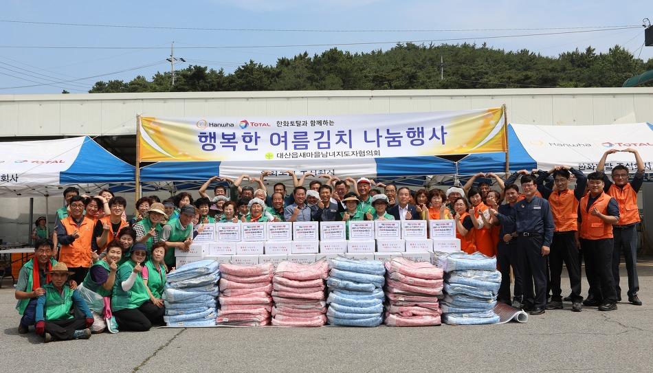 서산지역 소외계층 위한 '여름김치 나눔 행사 개최'
