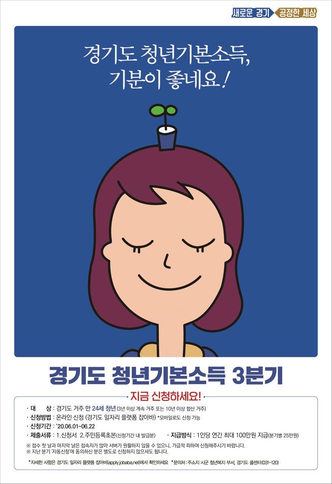 시흥시 '청년기본소득' 3분기 신청ㆍ접수 시..