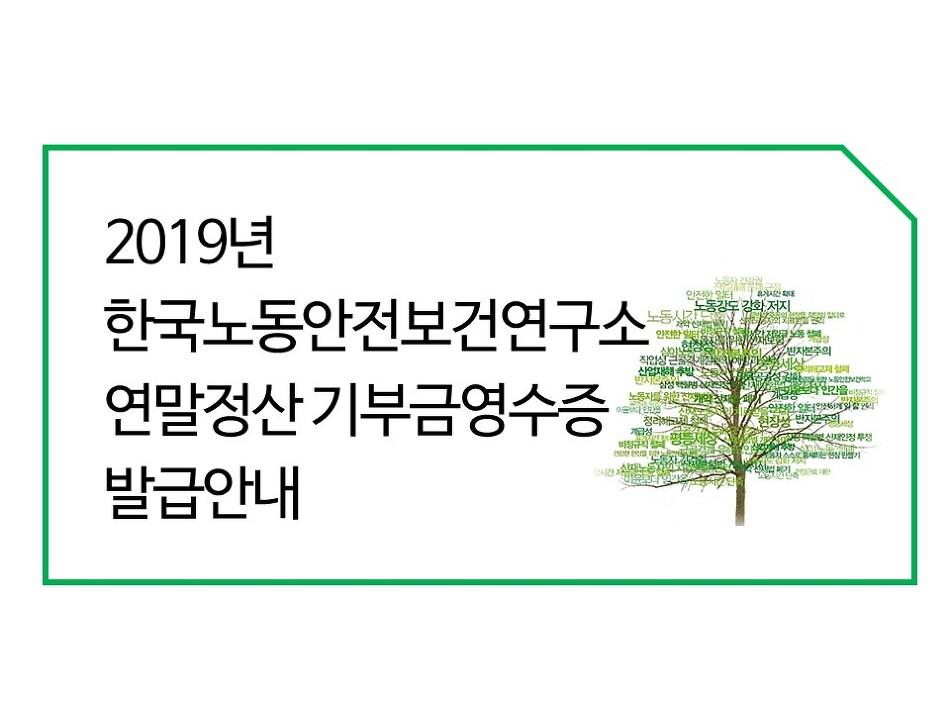 2019년 한국노동안전보건연구소 연말정산 기부금영수증 발급 안내
