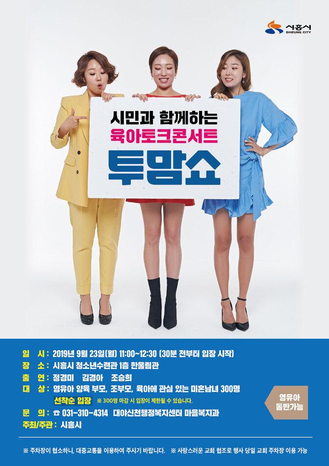시흥시 육아토크콘서트 「투맘쇼」 공연 개최