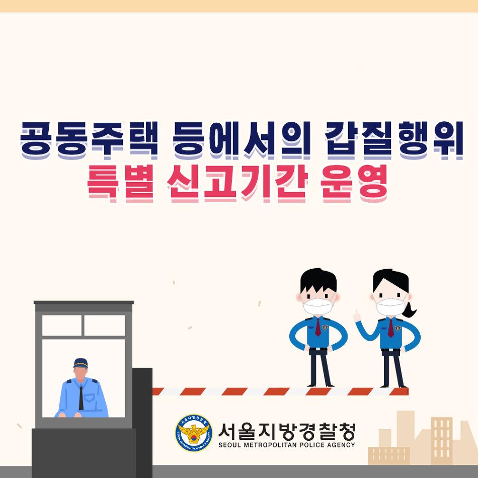 공동주택 등에서의 갑질행위 특별 신고기간 운..