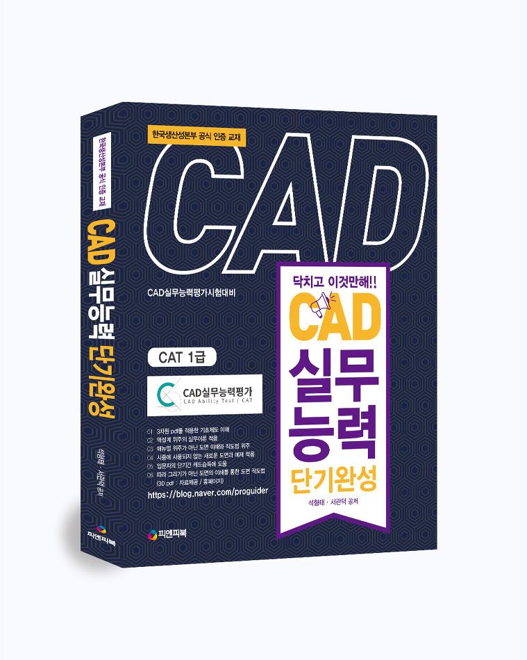 한국생산성본부 CAD 실무능력평가시험 대비 수험서