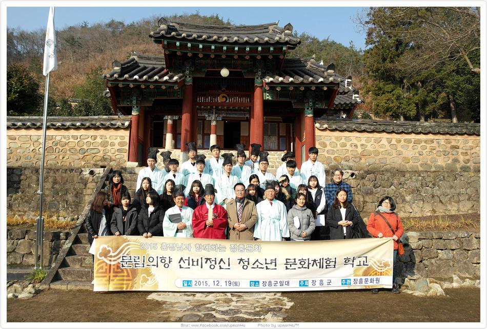 2015 훈장님과 함께하는 장흥문화체험