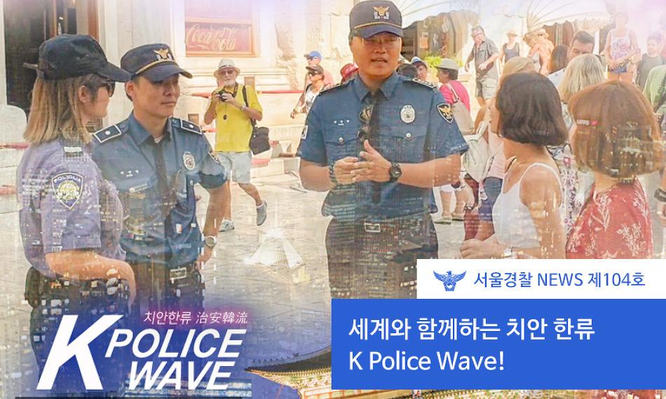 서울경찰 NEWS 제104호 - 세계와 함께하는 치..