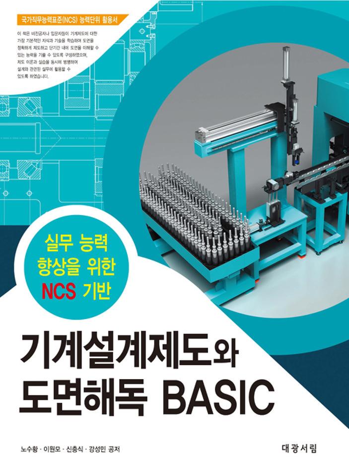 기계설계제도와 도면해독 BASIC