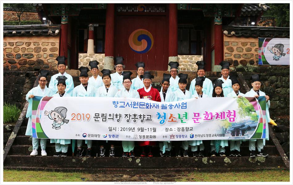 2019년 09월 02일 월요일 문림의향 장흥향교 청소년 문화체험_용산중학교