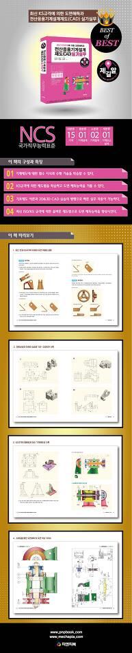전산응용기계설계제도(CAD) 실기실무 도면해독 교재
