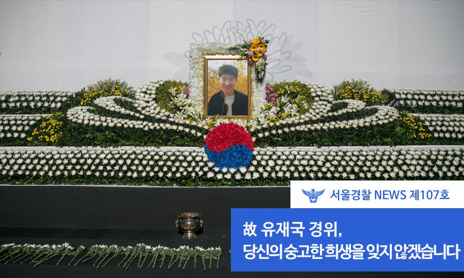 서울경찰 NEWS 제107호 - 故 유재국 경위, 당..