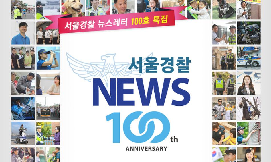 서울경찰 NEWS 제100호 - 서울경찰 NEWS 10..