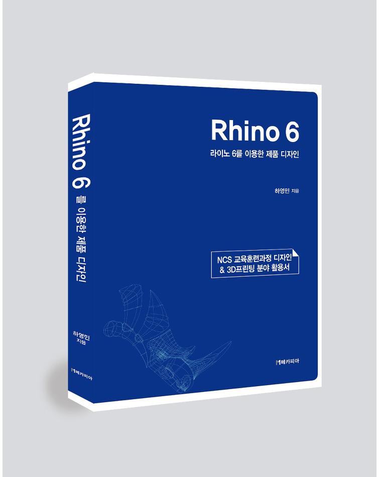 라이노6를 이용한 제품디자인 책 출시 안내