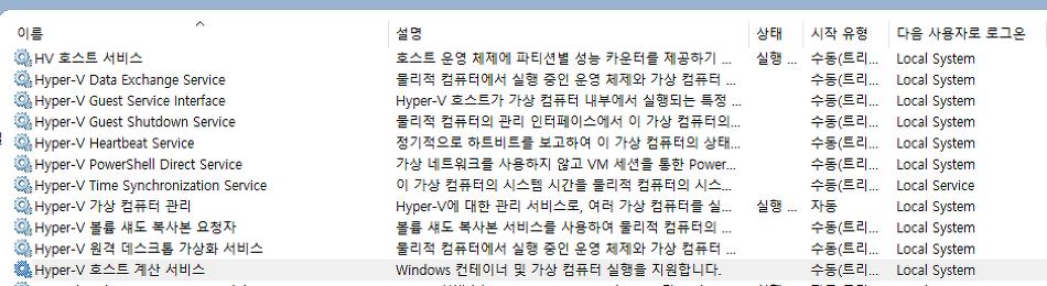 Windows 10 업그레이드 후 Hyper-V가 작동하..