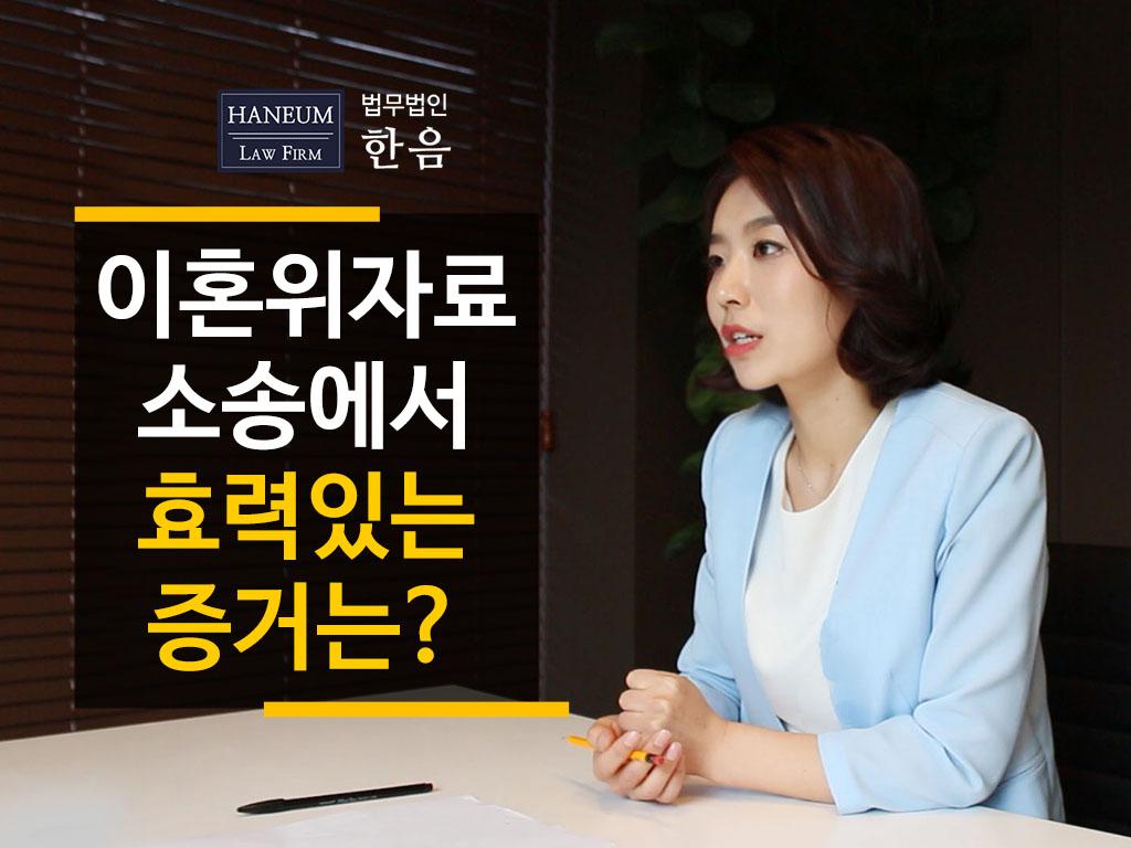 한승미이혼전문변호사가 말하는 이혼위자료소송! (법정에서 인정되는 증거는?)
