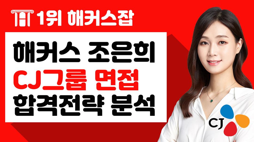 [해커스잡] 조은희 쌤의 CJ그룹 면접 프로세스 완전분해!