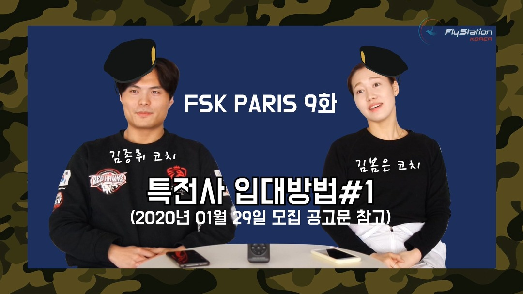 [FSK Paris] 9화 특전사 입대방법 Special Forces enlistment method