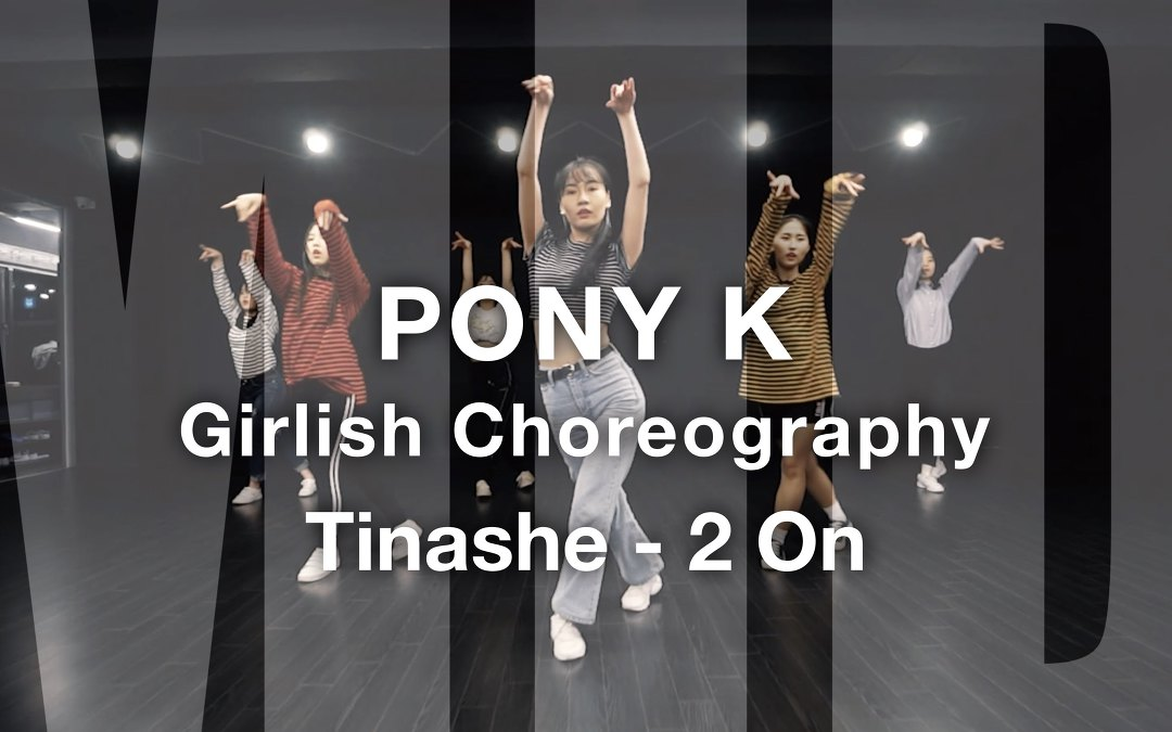 신촌홍대댄스학원 / 걸리쉬댄스 / PONY K(황희경) / Tinashe - 2 On / 엠아이디 댄스학원