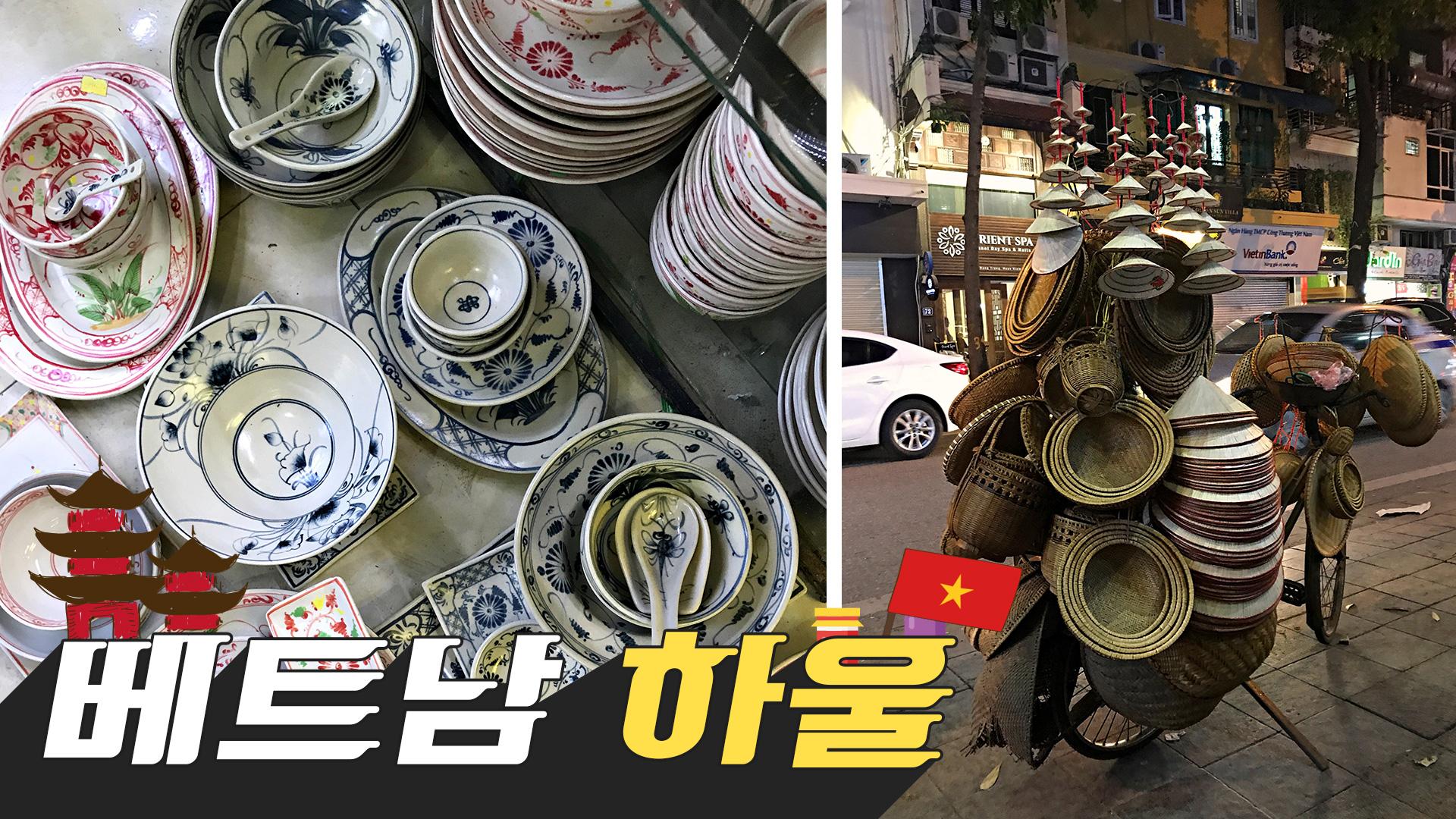 [그릇 하울] 베트남의 유명 도자기 마을 '밧짱'과 편집삽에서 만난 이국적인 소품소개