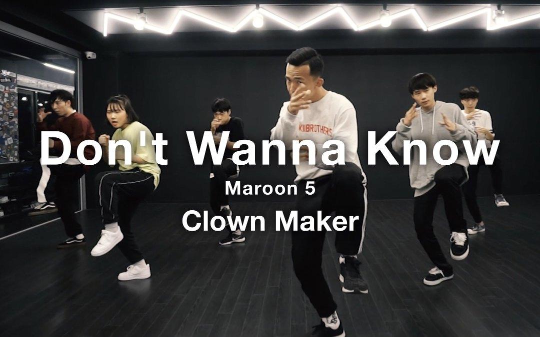 [신촌댄스학원]CLOWN MAKER(박현우) Maroon5 - Don't Wanna Know 엠아이디댄스학원