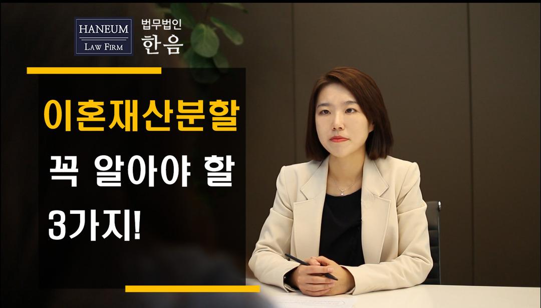 법무법인 한음 한승미 이혼전문변호사가 설명하는 이혼재산분할!