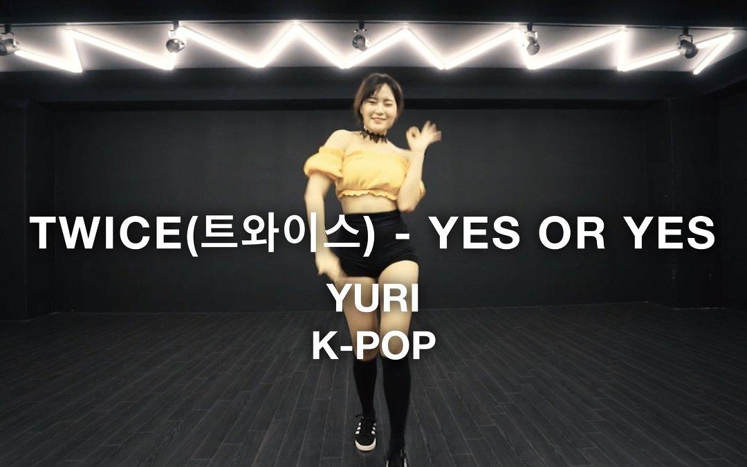 트와이스 - Yes or Yes(예스 오어 예스) 안무배우기 이대, 신촌, 홍대 엠아이디 댄스학원