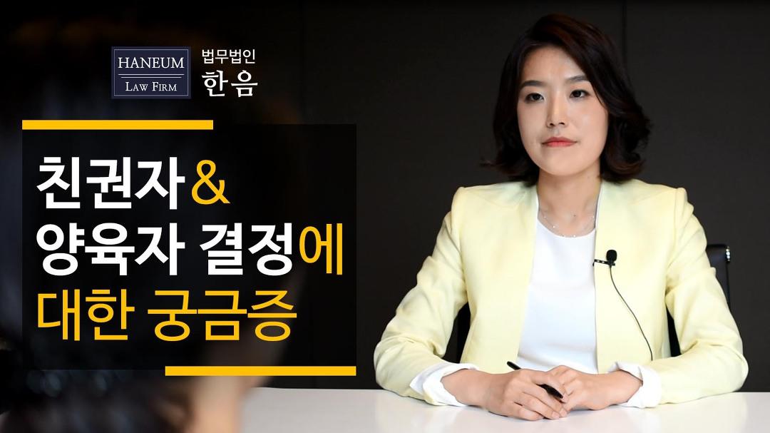 법무법인 한승미 이혼전문변호사가 말하는 친권·양육권  결정 요소!