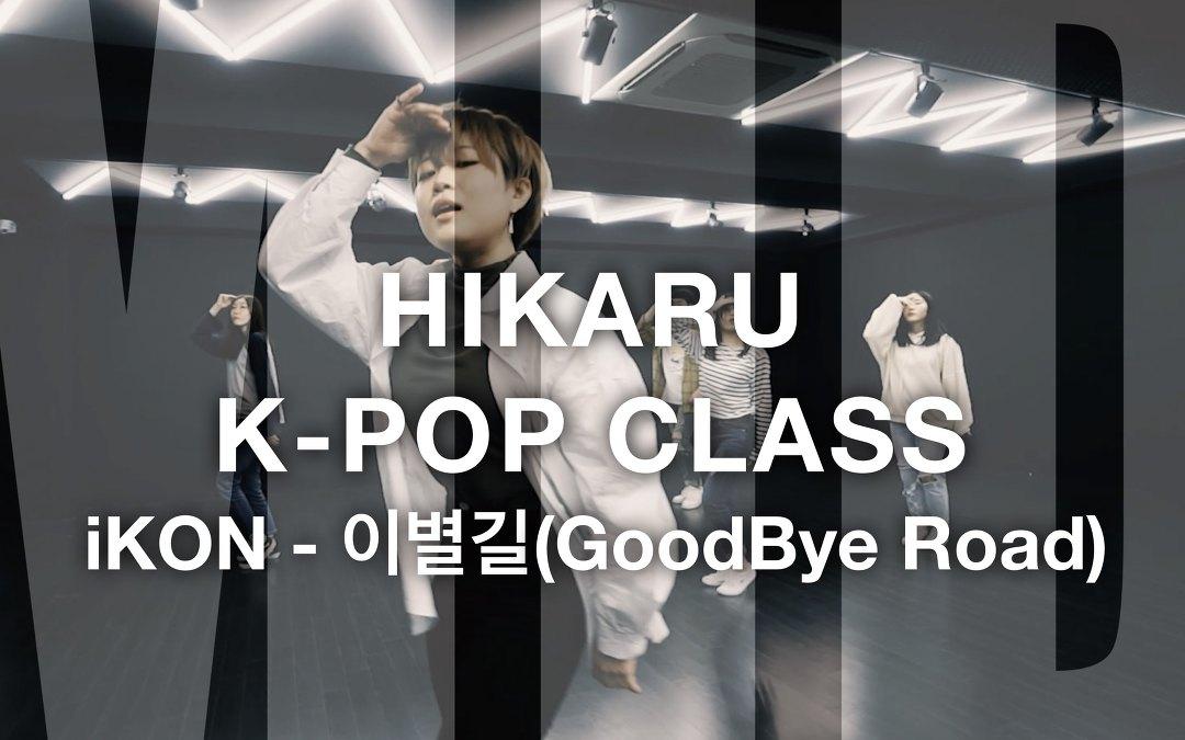 신촌댄스학원 / iKON - 이별길 / 케이팝,방송댄스 / HIKARU / 엠아이디 댄스학원