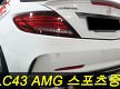 SLC43 AMG..