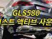 신형 GLS58..